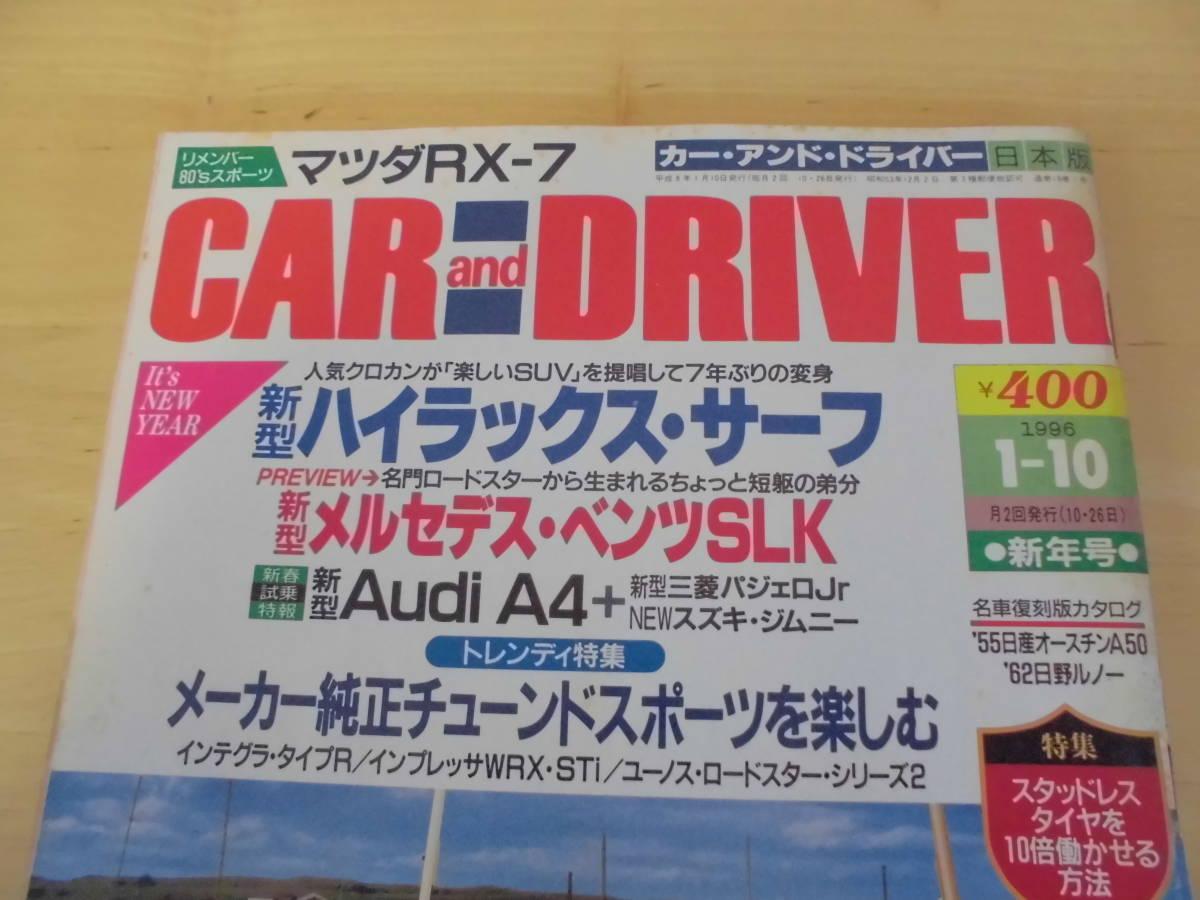 CAR and DRIVER カーアンドドライバー 1996年1月10日号 ハイラックス・サーフ/ベンツSLK/アウディA4/パジェロJr/ジムニー/他_画像2