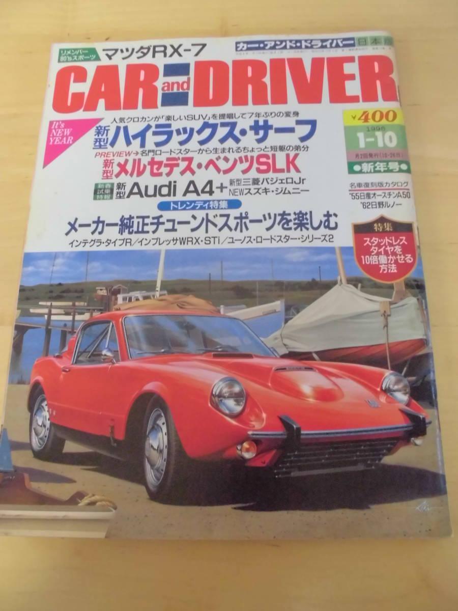 CAR and DRIVER カーアンドドライバー 1996年1月10日号 ハイラックス・サーフ/ベンツSLK/アウディA4/パジェロJr/ジムニー/他_画像1