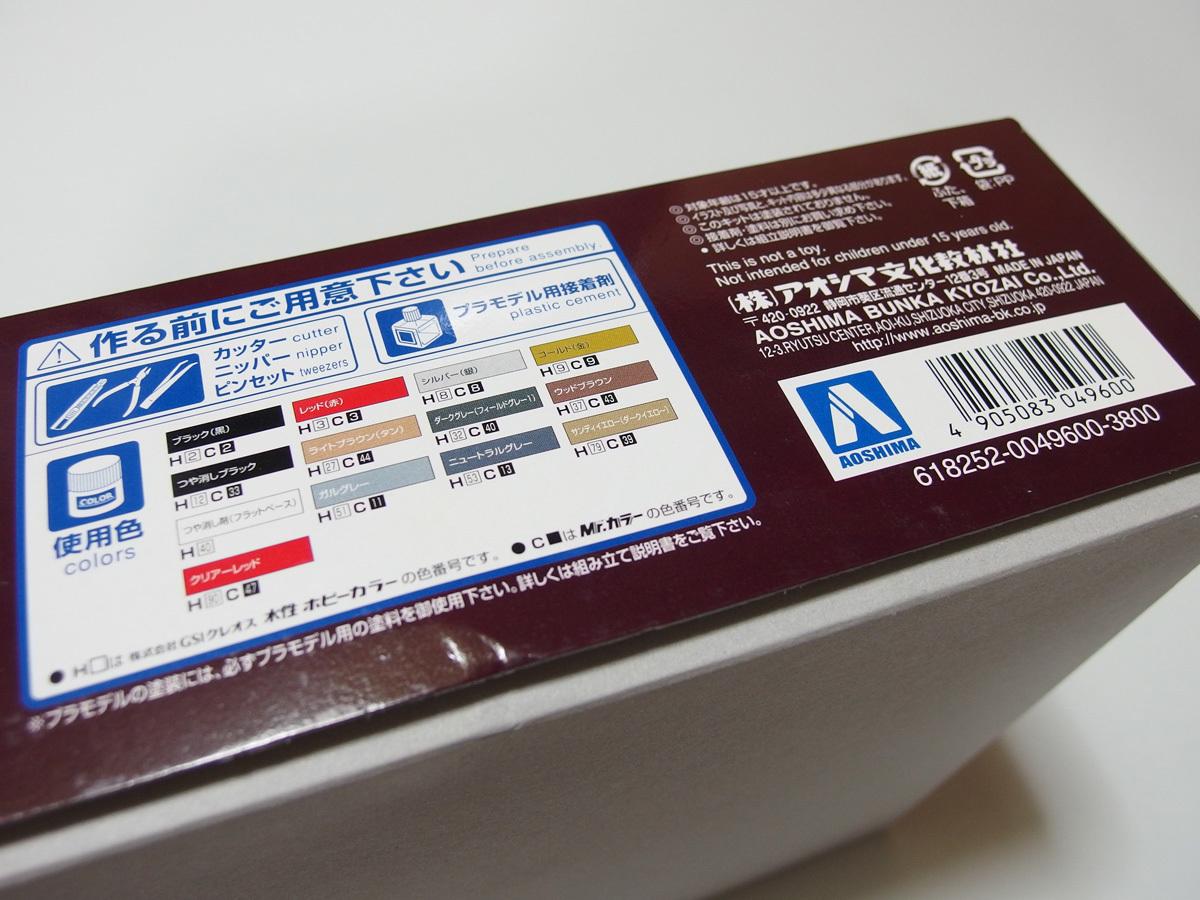 アオシマ 1/24 マツダスピードRX-7 GT-C R34 GT-R Z-tune C-WEST ランサーエヴォリューションⅩ ウルフカウンタック LP500 4点セット_画像7