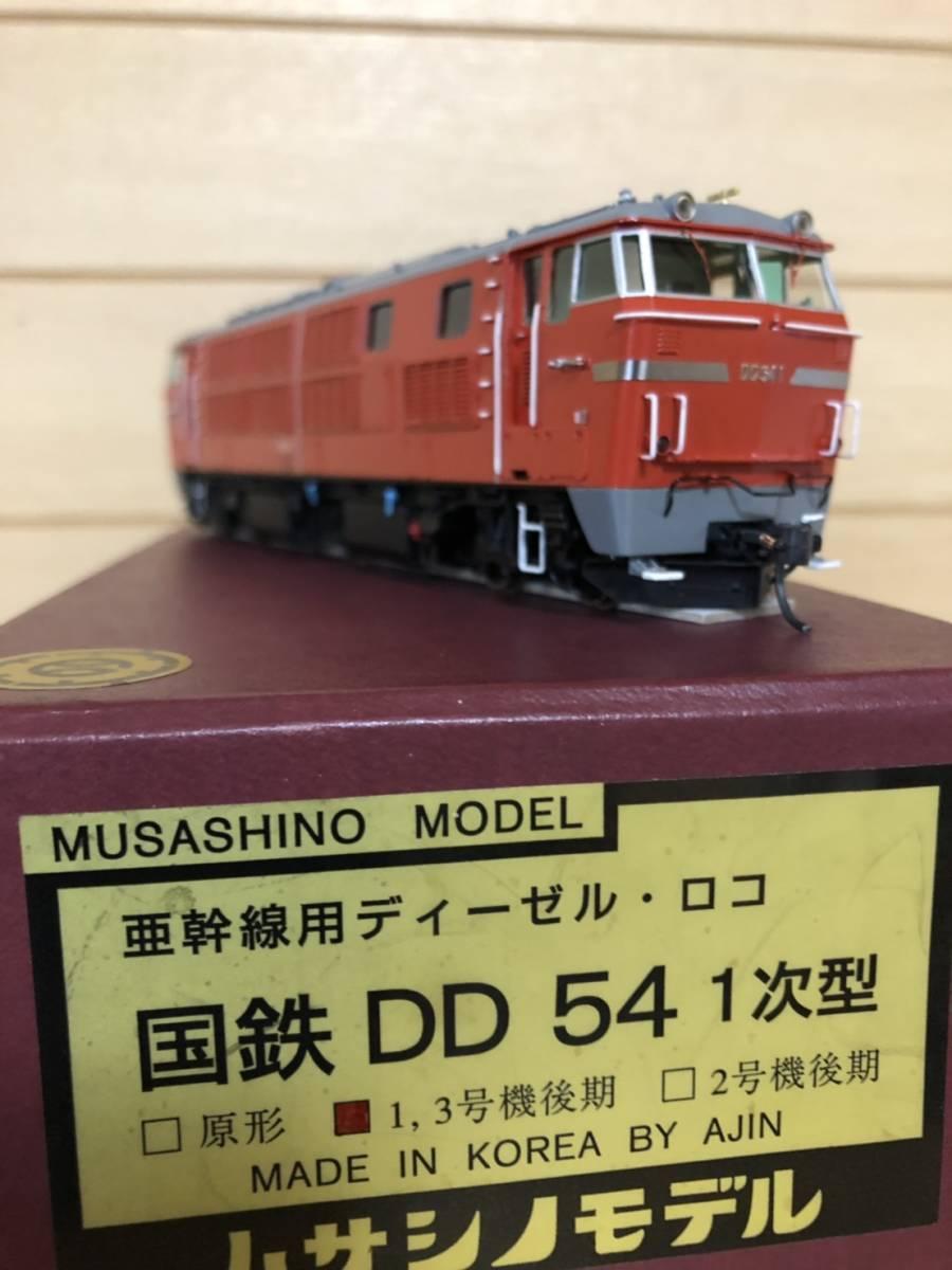 ムサシノモデルDD541号機 晩年タイプ 未使用 極上品!!_画像4