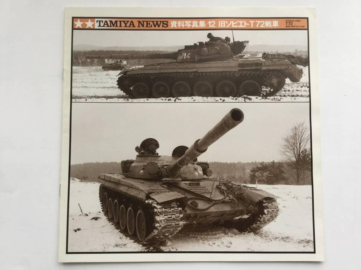 送料210円~★ TAMIYA NEWS タミヤ ニュース 資料写真集ー12 旧ソビエトT 72戦車 希少_画像1
