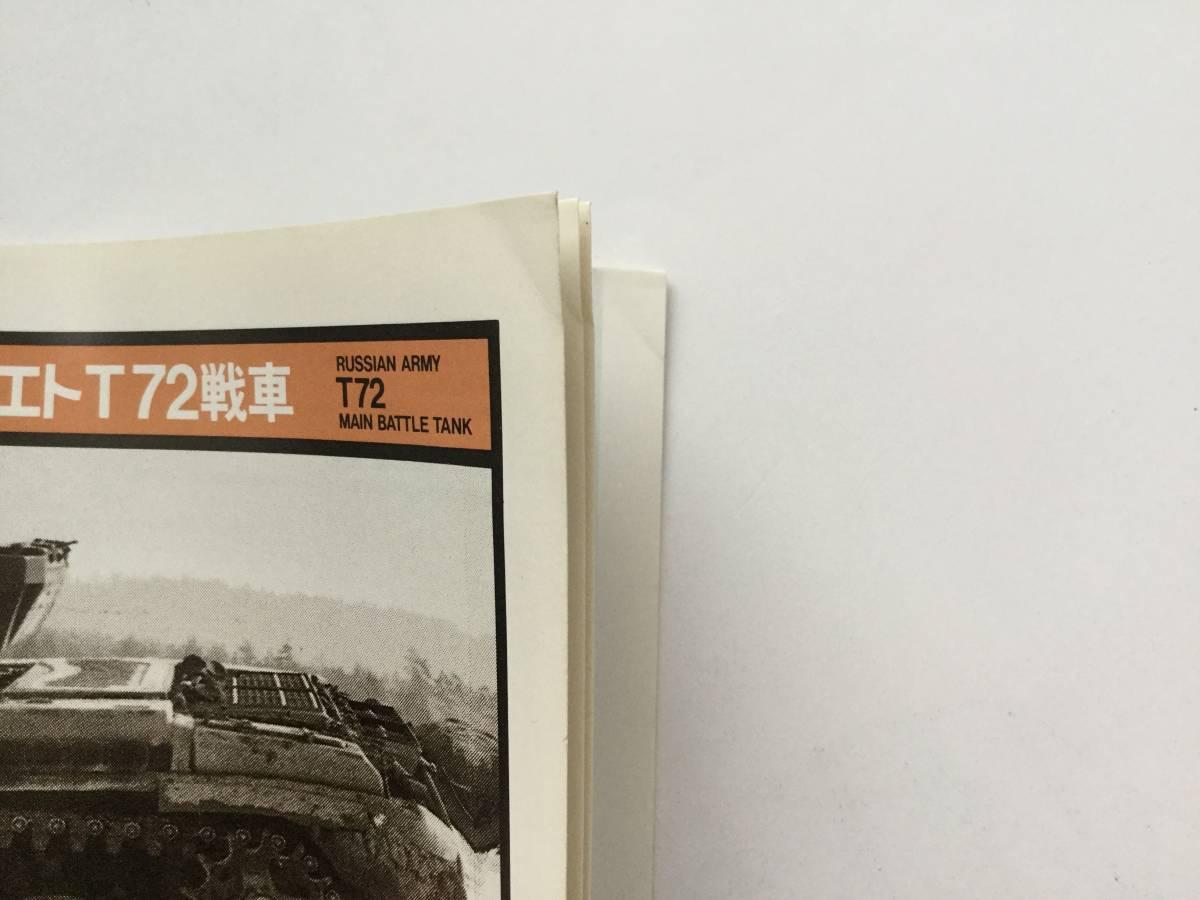 送料210円~★ TAMIYA NEWS タミヤ ニュース 資料写真集ー12 旧ソビエトT 72戦車 希少_折れがあります