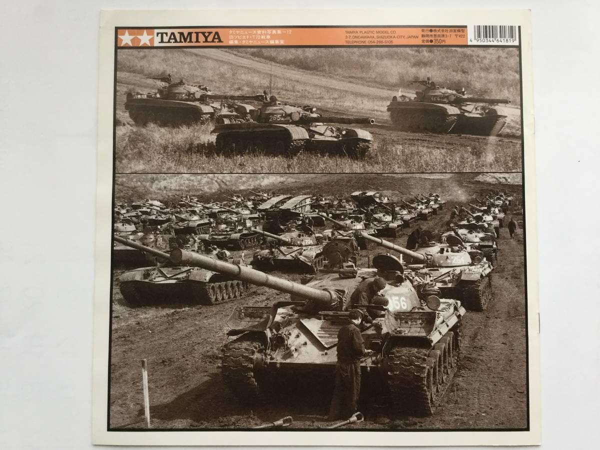 送料210円~★ TAMIYA NEWS タミヤ ニュース 資料写真集ー12 旧ソビエトT 72戦車 希少_画像2