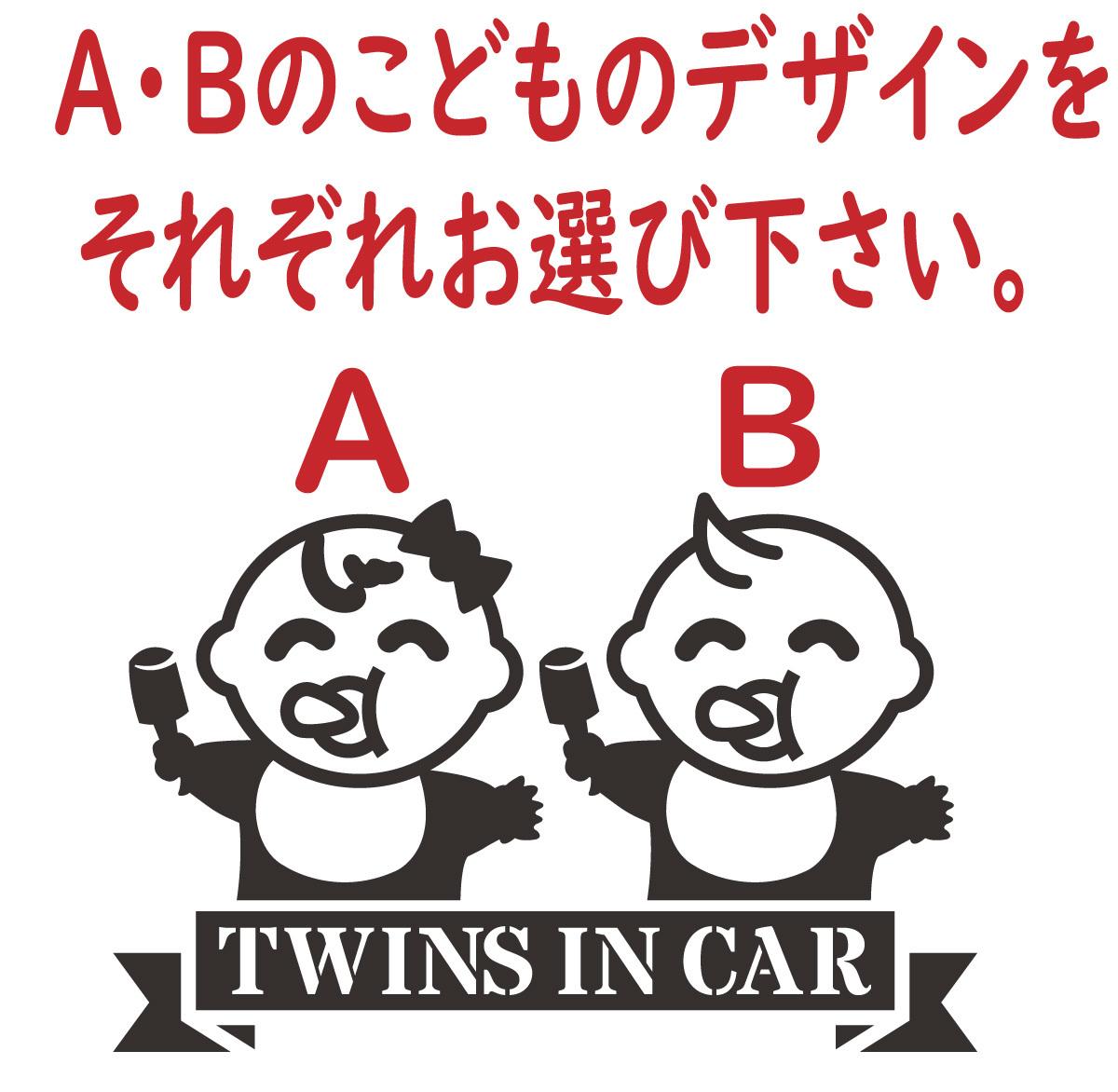 ●TWINS IN CAR 双子のベビーインカーステッカー お子様のデザイン・色選べます。246_画像2