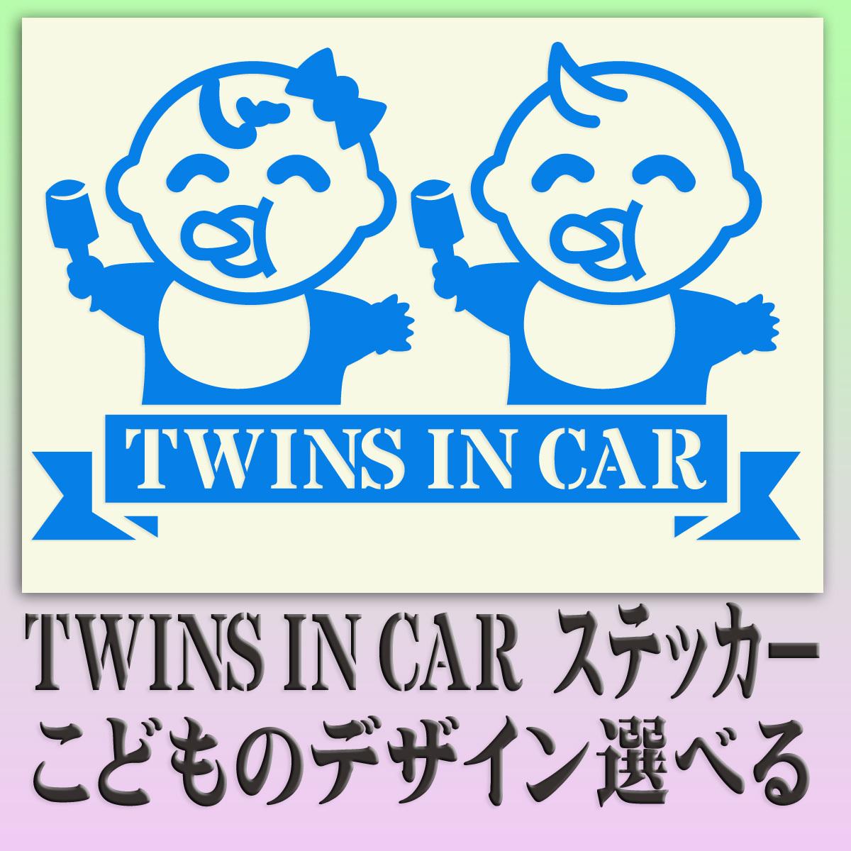 ●TWINS IN CAR 双子のベビーインカーステッカー お子様のデザイン・色選べます。246_画像1