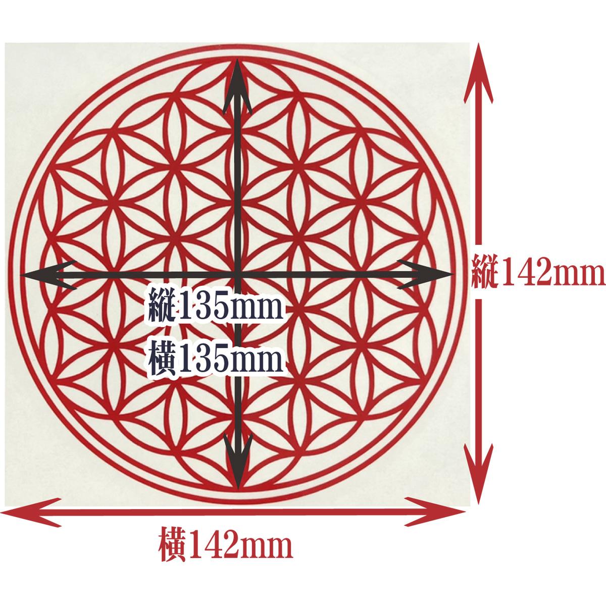 ●フラワーオブライフ 幾何学模様 「生命の花」運気向上 開運ステッカー 10色から選べる 701_画像2