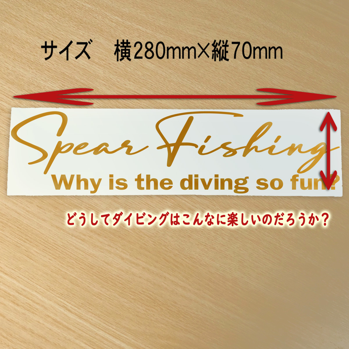 ●Sportsmind風 Spear Fishing カッティングステッカー Why is the diving so fun ?どうしてダイビングはそんなに楽しいの? NO631_画像3