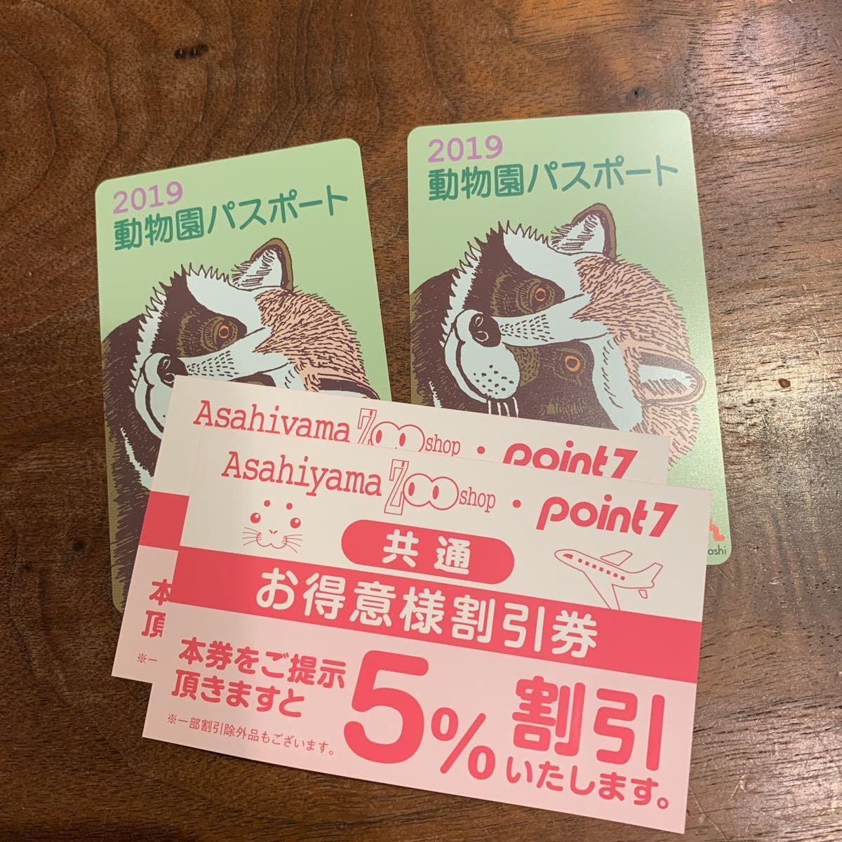 2枚セット|旭山動物園 年間パスポート 入場券