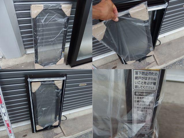 在庫品 アルミサッシ LowE 型 ペアガラス 横すべり出し窓 オペレーター 03607 網戸 ブラック_画像6