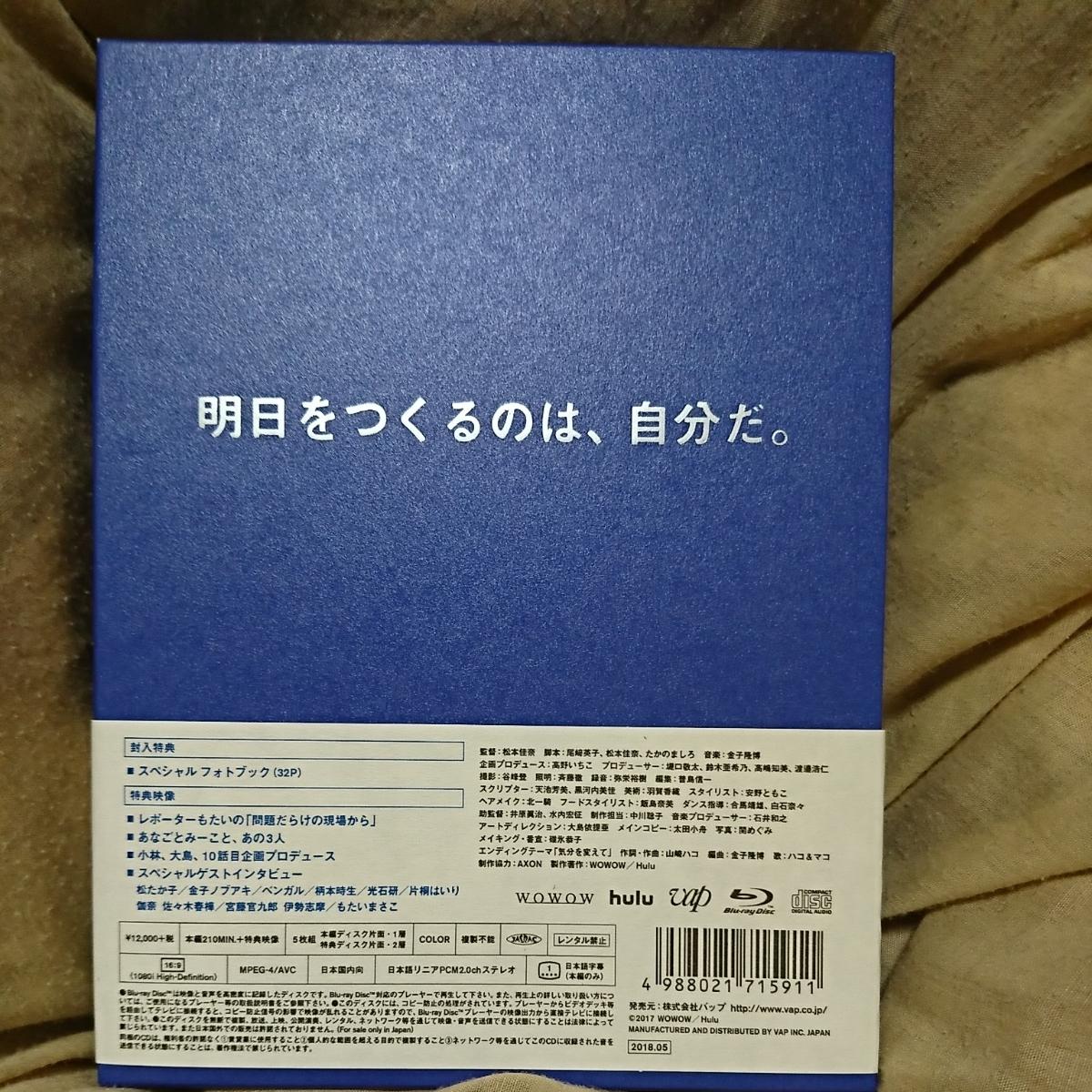 『コートダジュールN゜10 Blu-ray Box』_画像2