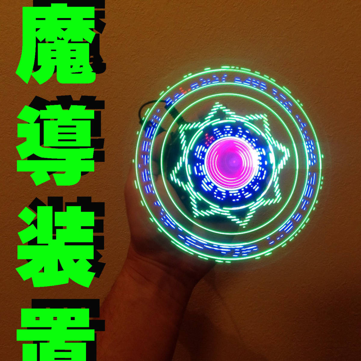 (限定)魔法陣を機械的に発現させる魔導装置 作製キット アベンジャーズ ドクターストレンジ バーサライタ アイアンマン