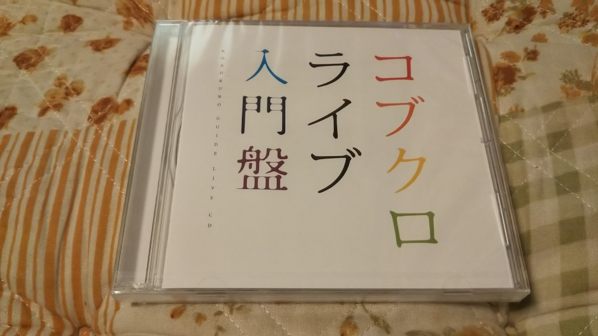 新品!コブクロ ライブ 入門盤 LIVE CD 生協限定盤 ALL TIME BEST
