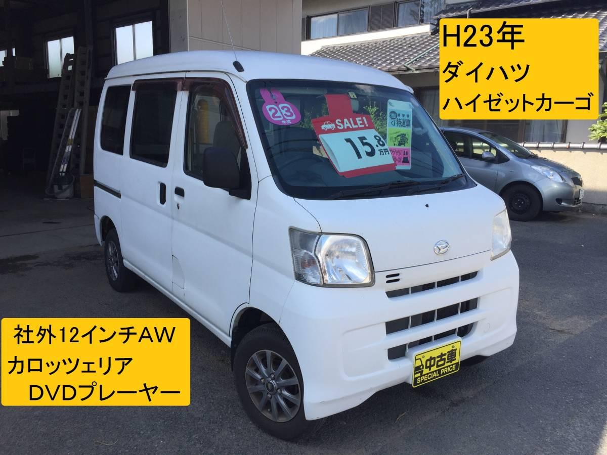 【長野発】ダイハツ ハイゼットカーゴ スペシャル H23年式 S331V ハイルーフ 格安☆売切☆2756