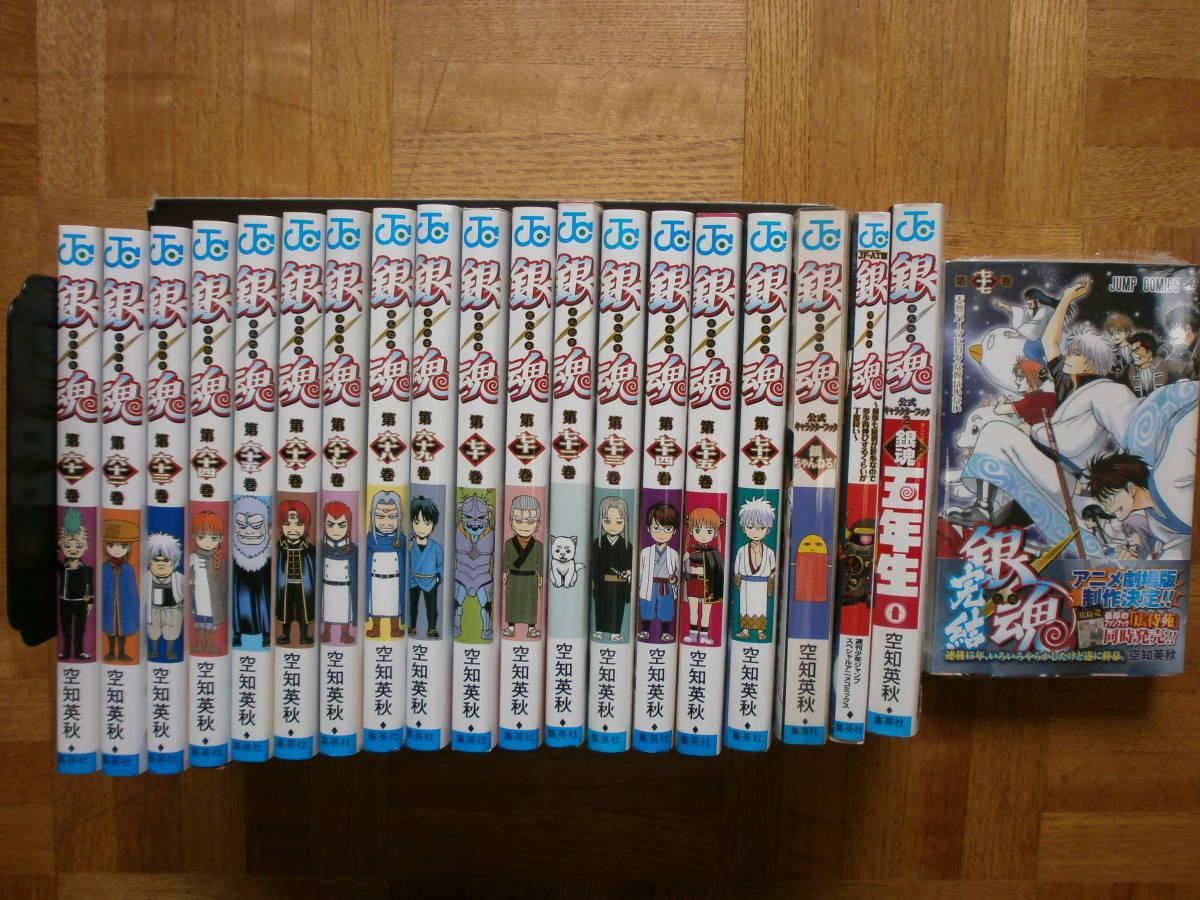 ■銀魂 1~最新77巻(最終巻)+3冊■空知英秋 ■