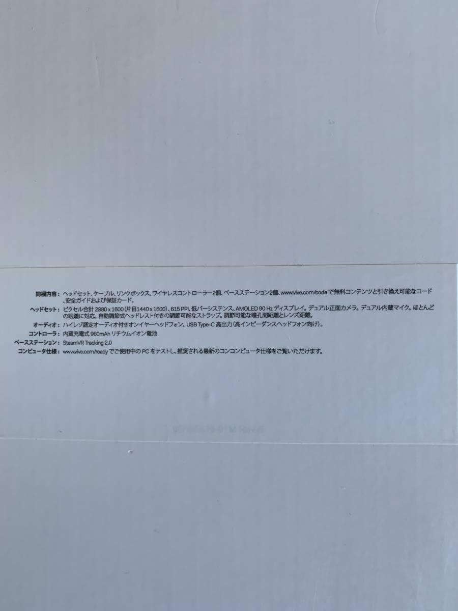 HTC VIVE Pro フルセット 99HANW009-00 ハイエンドVR 動作確認済み 価格175,910円(税込)_画像8
