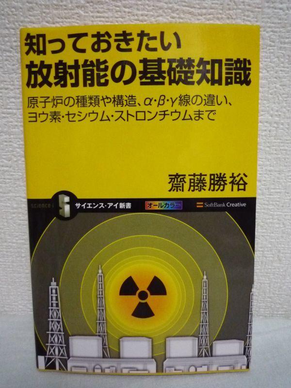 知っておきたい放射能の基礎知識 原子炉の種類や構造、α・β・γ線の違い、ヨウ素・セシウム・ストロンチウムまで ★ 齋藤勝裕 ◆ 核分裂_画像1