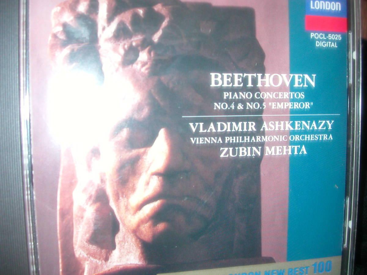 ベートーヴェン<ピアノ協奏曲4番・5番>ウラディーミル・アシュケナージ(P)ズービン・メータ指揮ウイーンフィル83年録音国内品_画像1