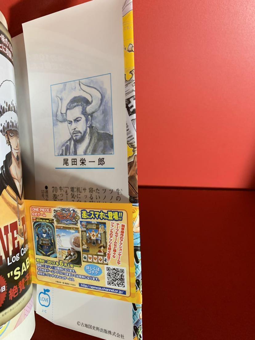 【初版 帯付 ジャンパラ チラシ付き】ワンピース 70巻 尾田栄一郎 ONE PIECE 同梱歓迎_画像8
