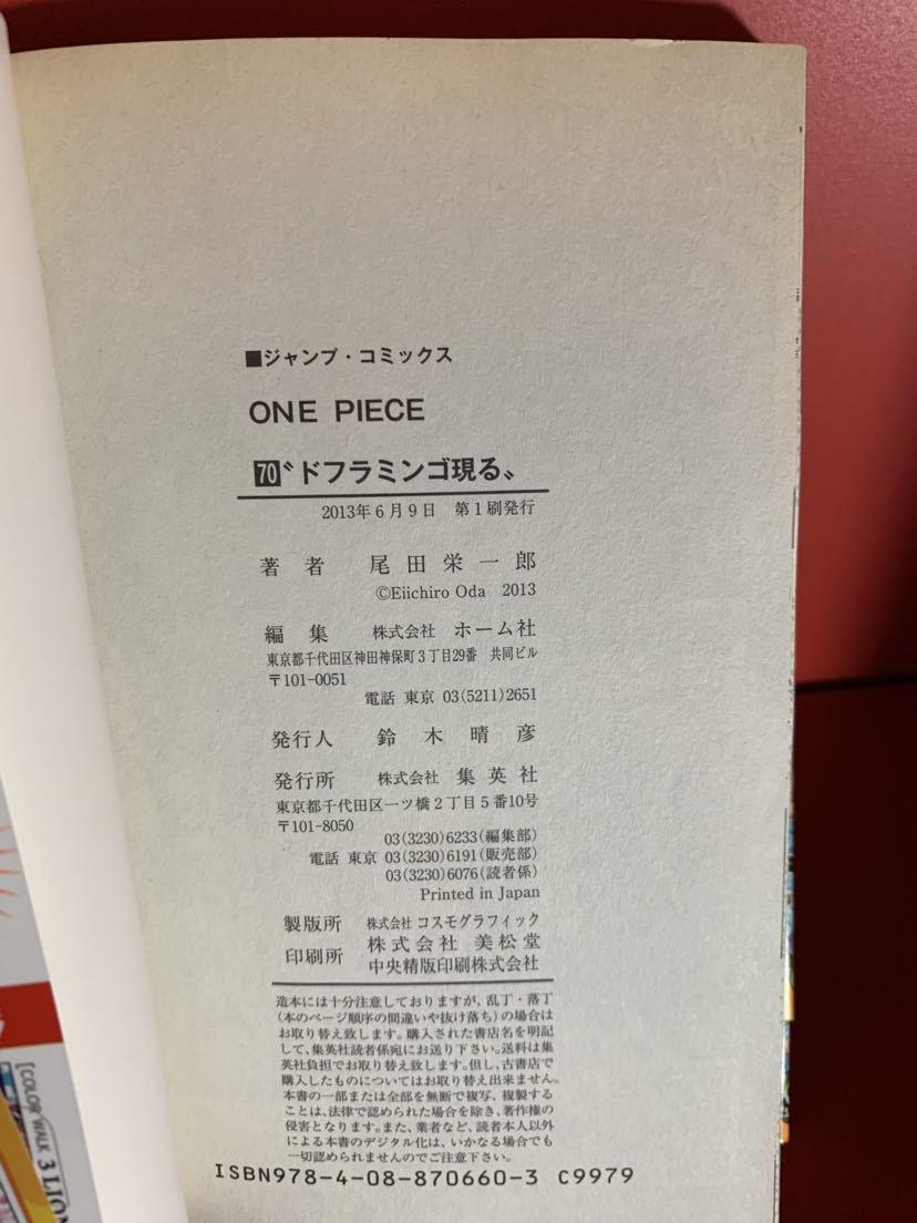 【初版 帯付 ジャンパラ チラシ付き】ワンピース 70巻 尾田栄一郎 ONE PIECE 同梱歓迎_画像7