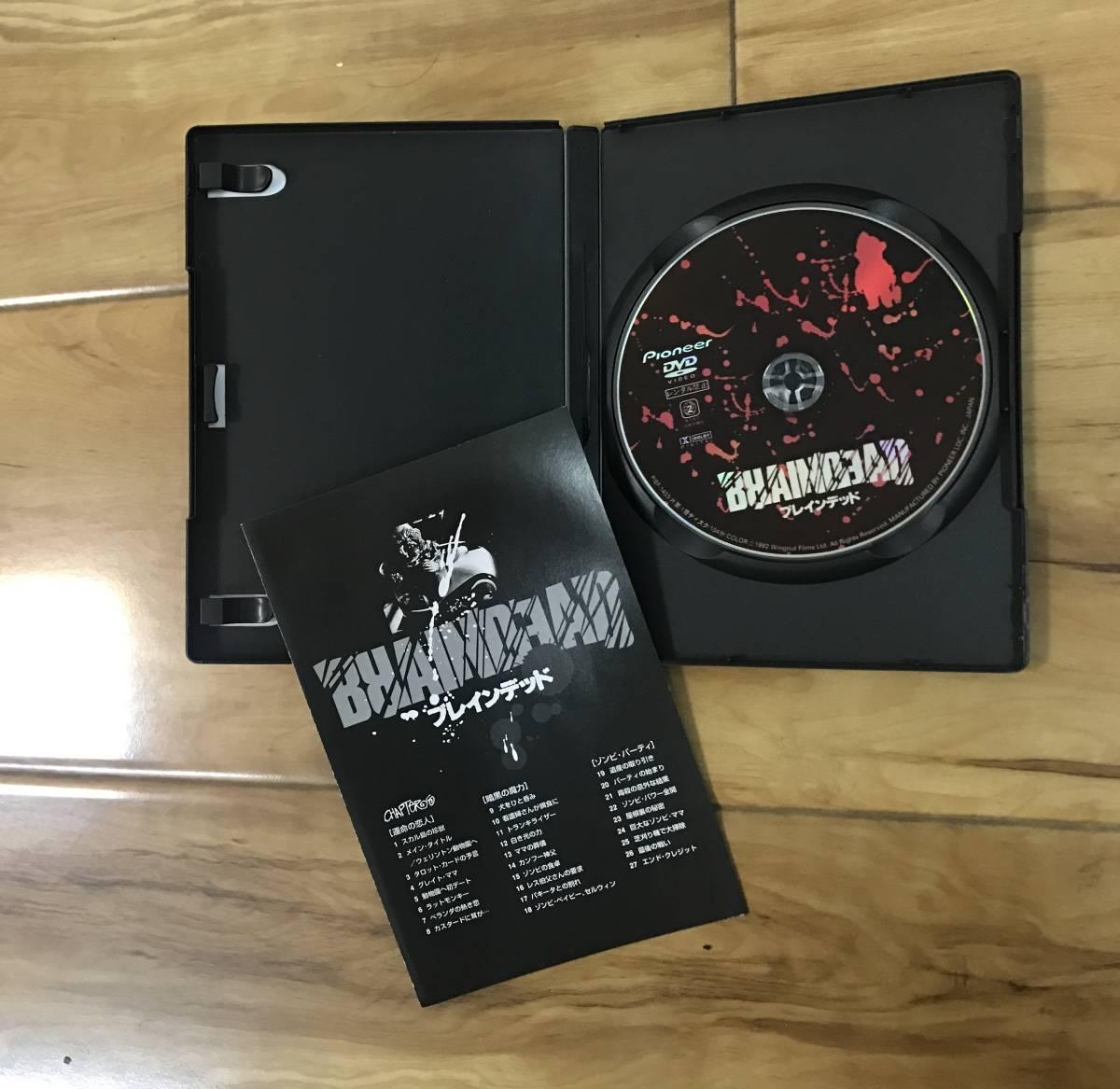 ブレインデッド [DVD] 監督・脚本: ピーター・ジャクソン_画像2