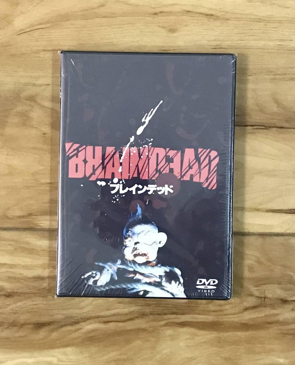 ブレインデッド [DVD] 監督・脚本: ピーター・ジャクソン