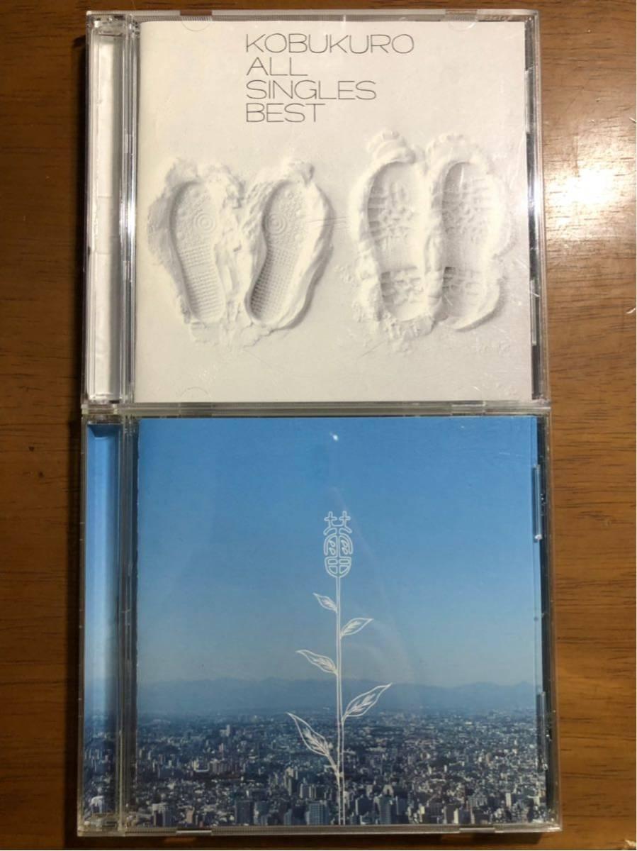 コブクロ CD アルバム シングル 2枚セット ALL SINGLES BEST 蕾