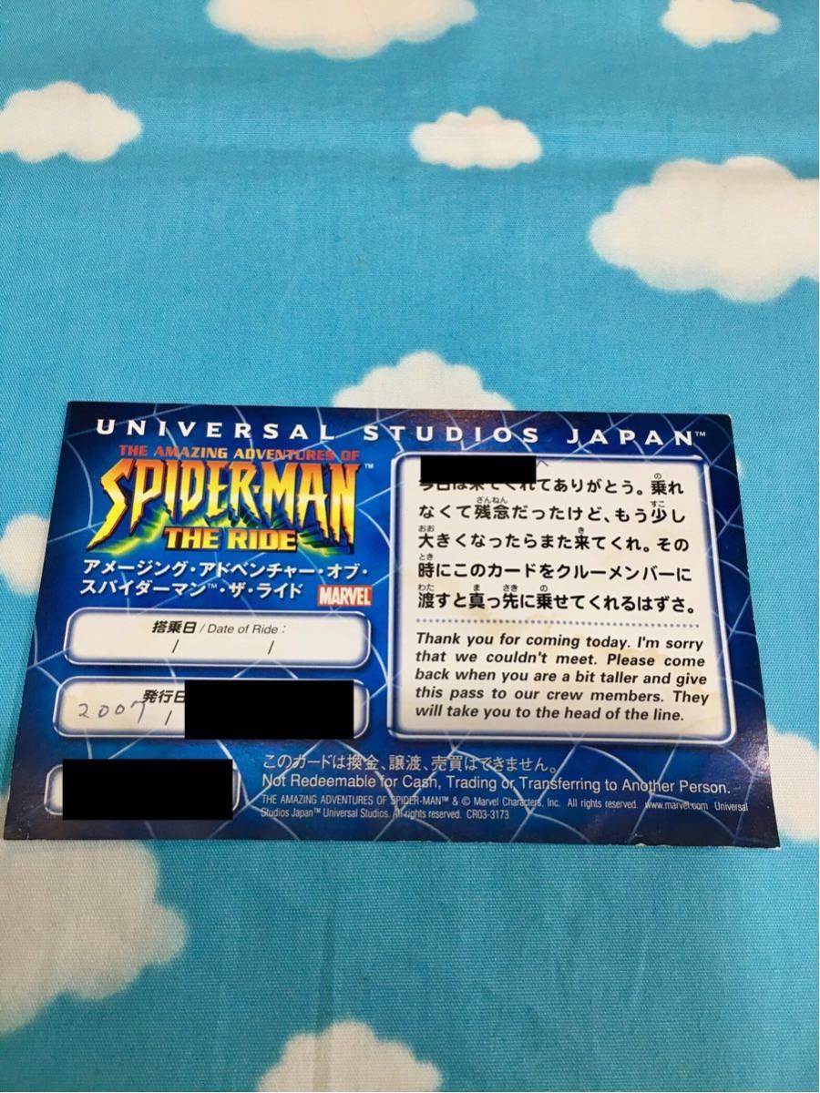 ユニバーサルスタジオジャパン エクスプレスパス スパイダーマン USJ チャレンジカード 優先乗車券 優先券 ファストパス