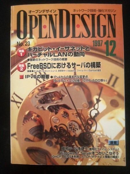 Ba1 05374 オープンデザイン 1997年12月号 No.23 ネットワーク技術・強化マガジン ギガビット・イーサネットとバーチャルLANの動向_画像1