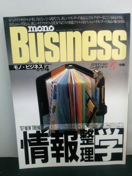 Ba1 05659 Mono Business モノ・ビジネス 1987No4 ビジネスツールのニュースタンダード考 モノビジネスの新情報整理学_画像1