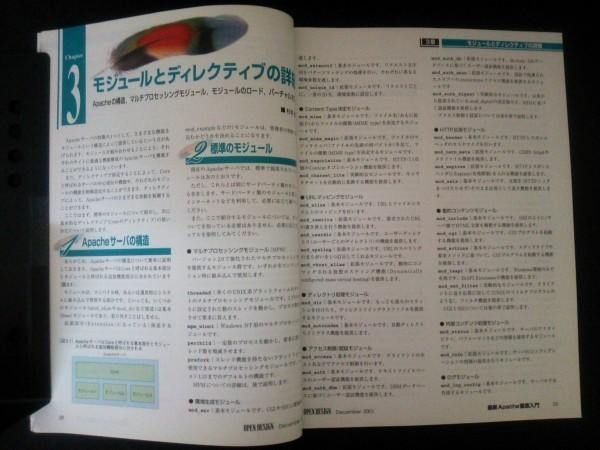 Ba1 05374 オープンデザイン 1997年12月号 No.23 ネットワーク技術・強化マガジン ギガビット・イーサネットとバーチャルLANの動向_画像3