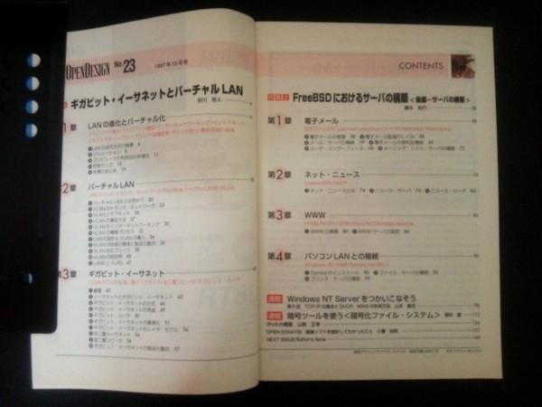 Ba1 05374 オープンデザイン 1997年12月号 No.23 ネットワーク技術・強化マガジン ギガビット・イーサネットとバーチャルLANの動向_画像2