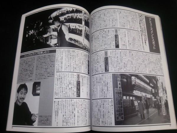 Ba1 05659 Mono Business モノ・ビジネス 1987No4 ビジネスツールのニュースタンダード考 モノビジネスの新情報整理学_画像3
