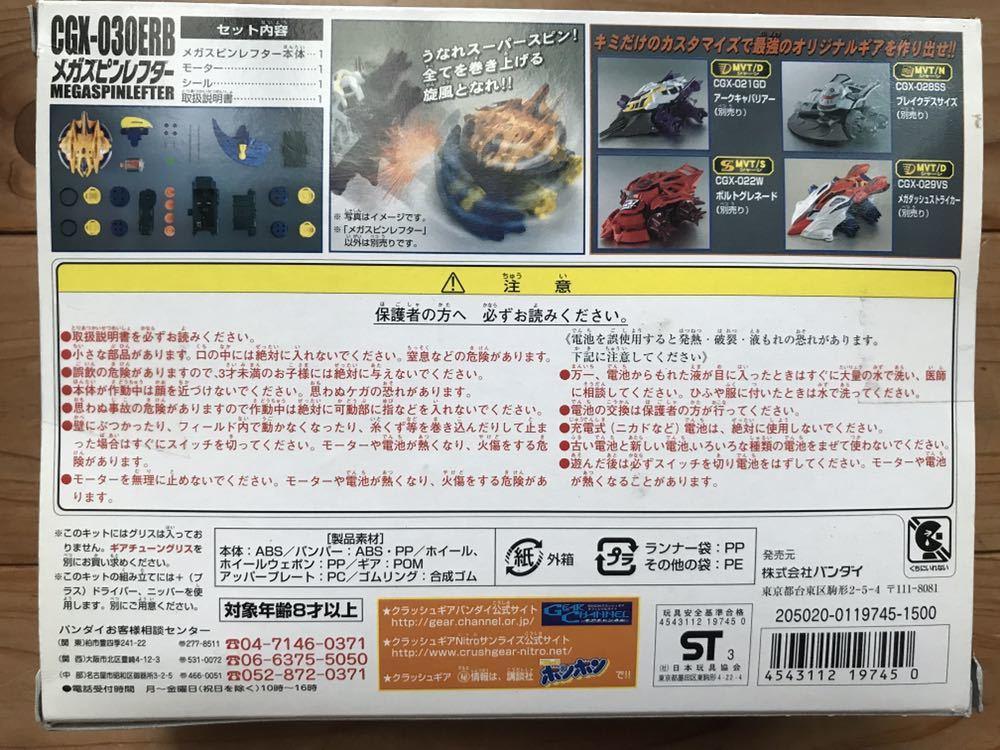 バンダイ クラッシュギア CGX-030ERB メガスピンレフター_画像2
