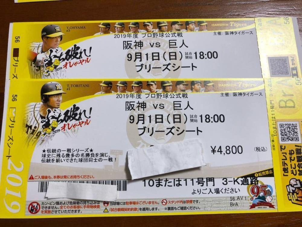 9月1日(日) 阪神vs巨人 ブリーズシート ペア② 阪神甲子園球場