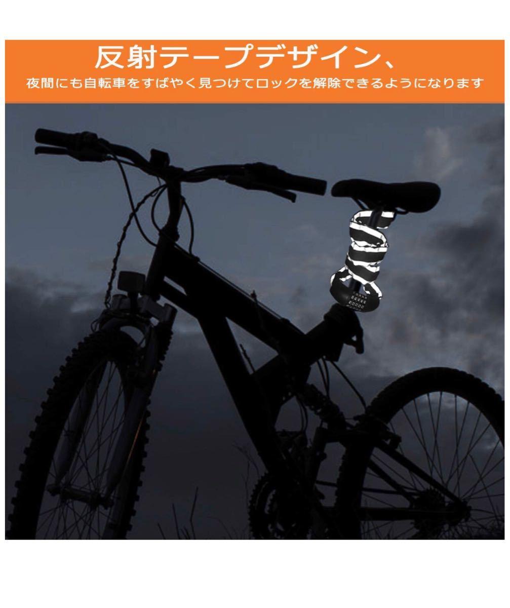 チェーンロック 自転車ロック 5桁ダイヤル式 スチールロック 軽量 反射テープ付き 盗難防止 オートバイ バイク ドアフェンス ブラック 1M_画像7