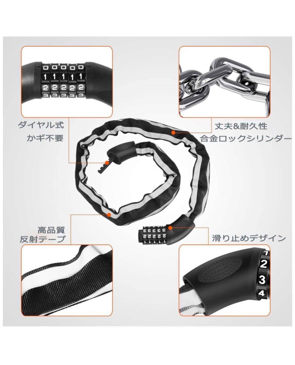チェーンロック 自転車ロック 5桁ダイヤル式 スチールロック 軽量 反射テープ付き 盗難防止 オートバイ バイク ドアフェンス ブラック 1M_画像2