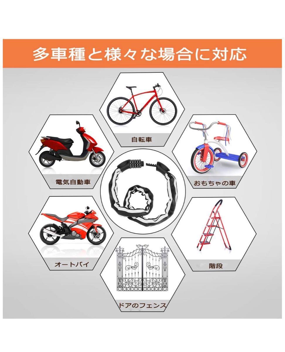 チェーンロック 自転車ロック 5桁ダイヤル式 スチールロック 軽量 反射テープ付き 盗難防止 オートバイ バイク ドアフェンス ブラック 1M_画像5