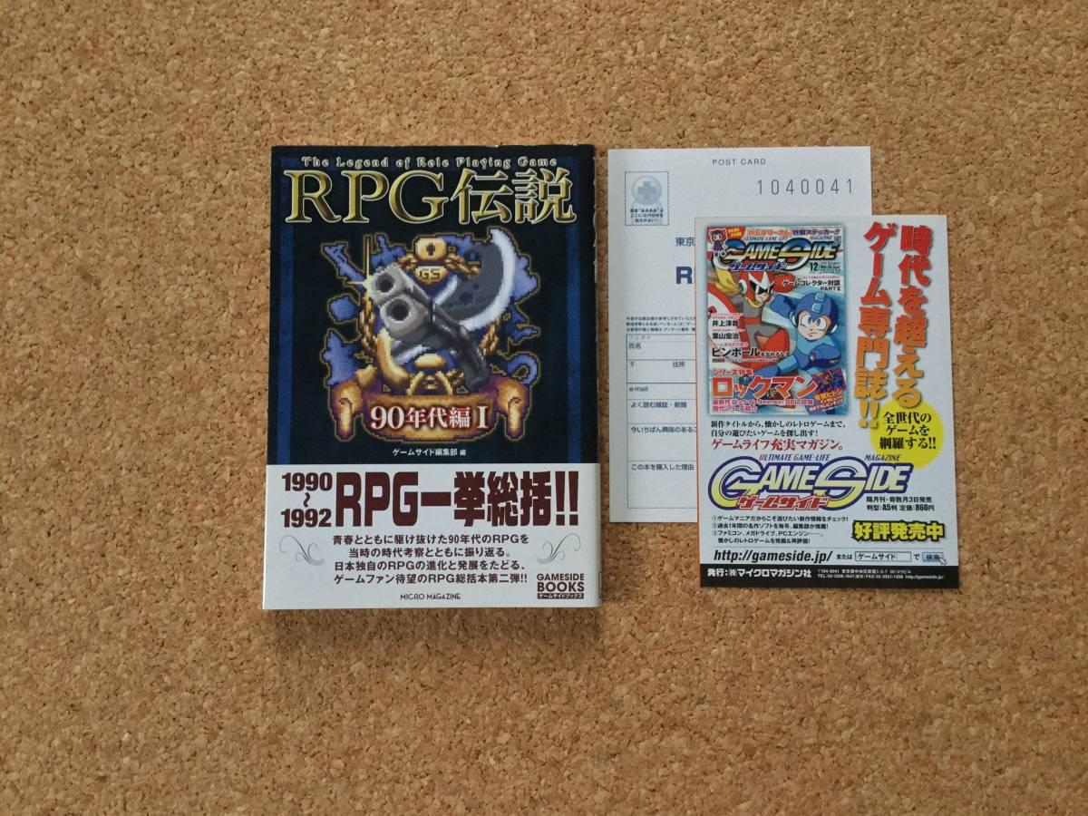 【 送料込み 】RPG伝説 90年代編Ⅰ 初版【 同梱可 】帯 チラシ アンケートハガキ有り