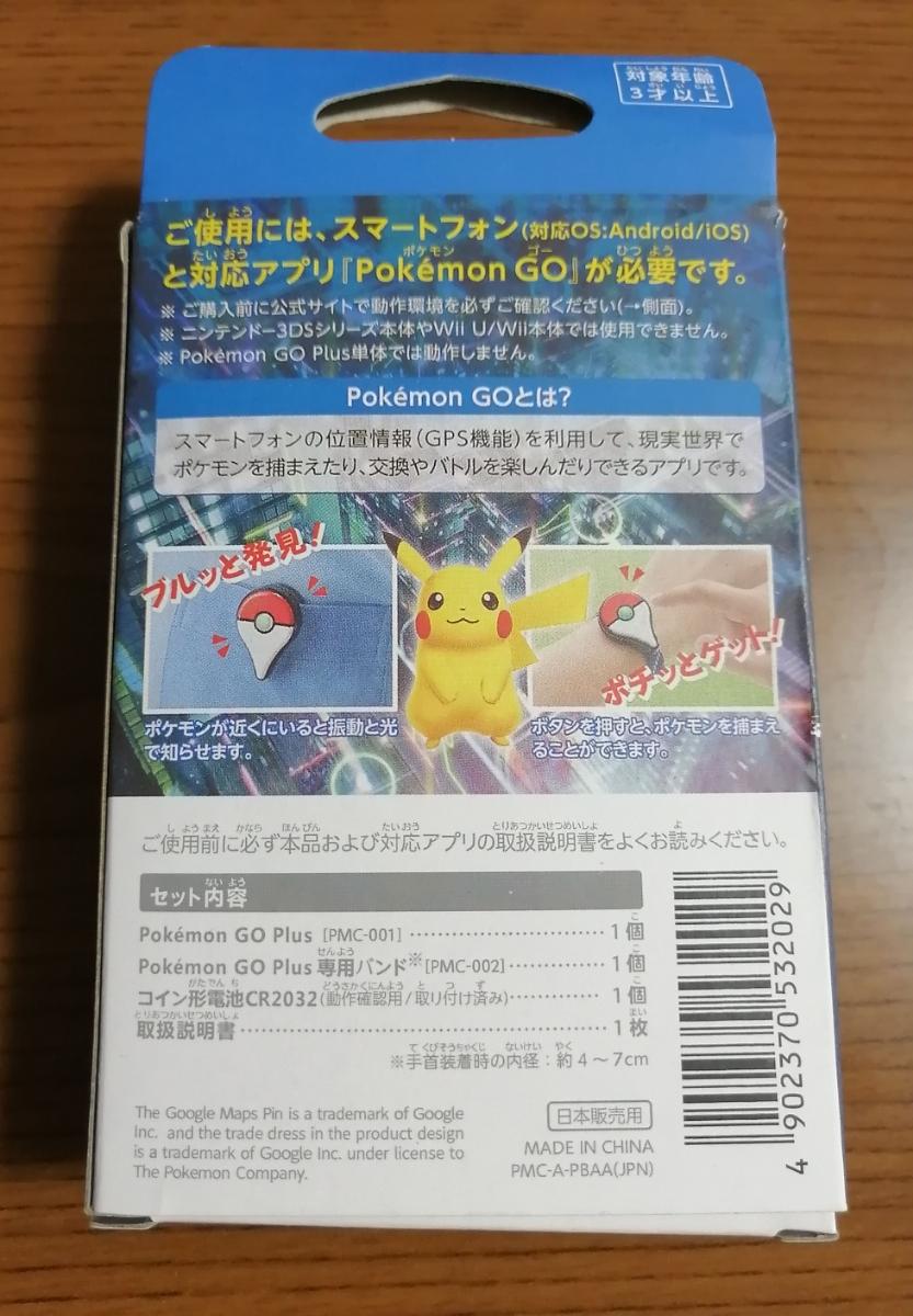 【ほぼ新品】Pokemon GO Plus ポケモンGOプラス ポケモンゴープラス 付属品全てあり_画像2