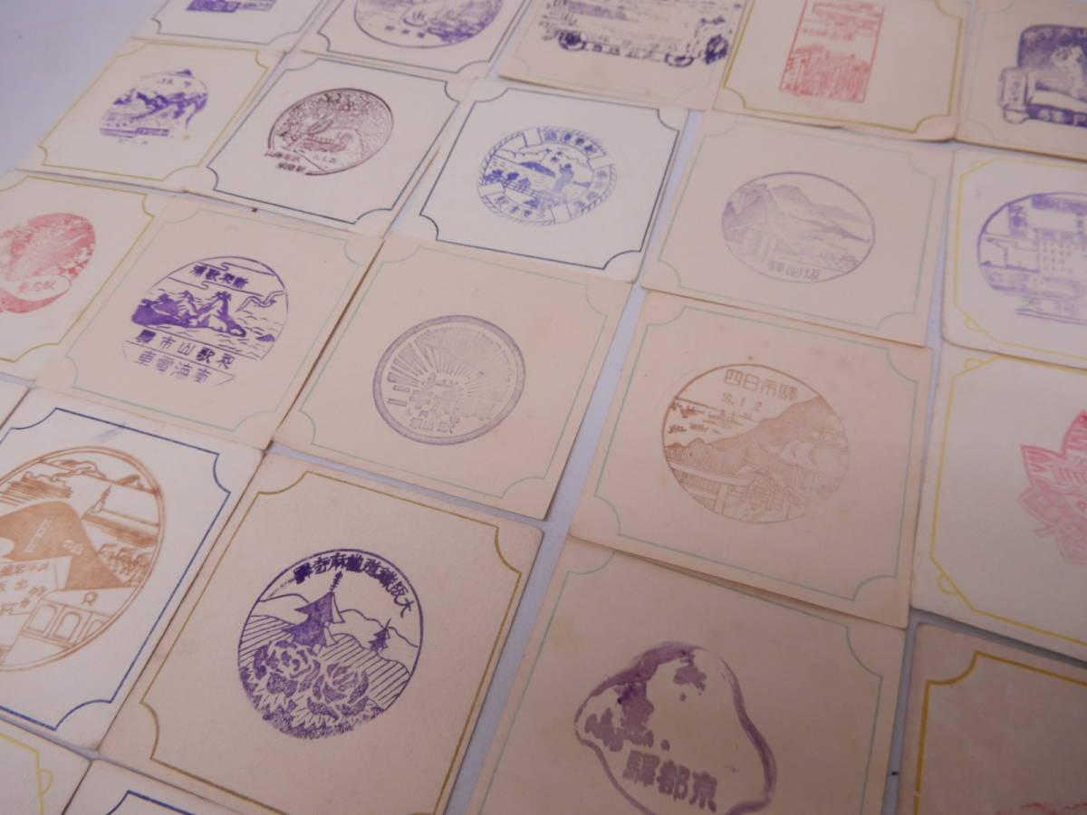 初だし コレクション放出 戦前 昭和10年代~ 鉄道会社 駅スタンプ 押印 65枚/検時代物_画像8