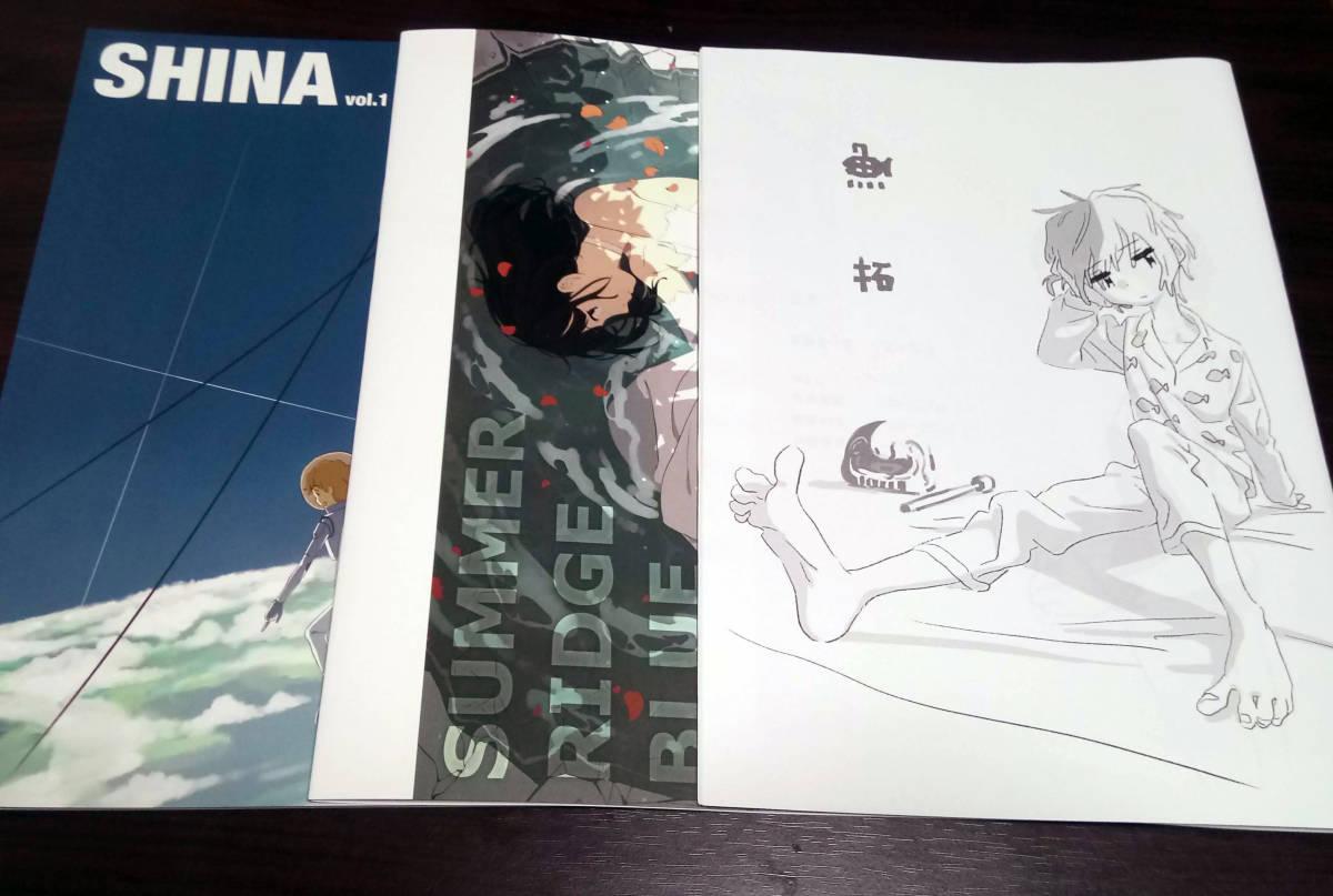 C97 SHINA しなしな のぶ代 3冊セット コミケ96_画像1