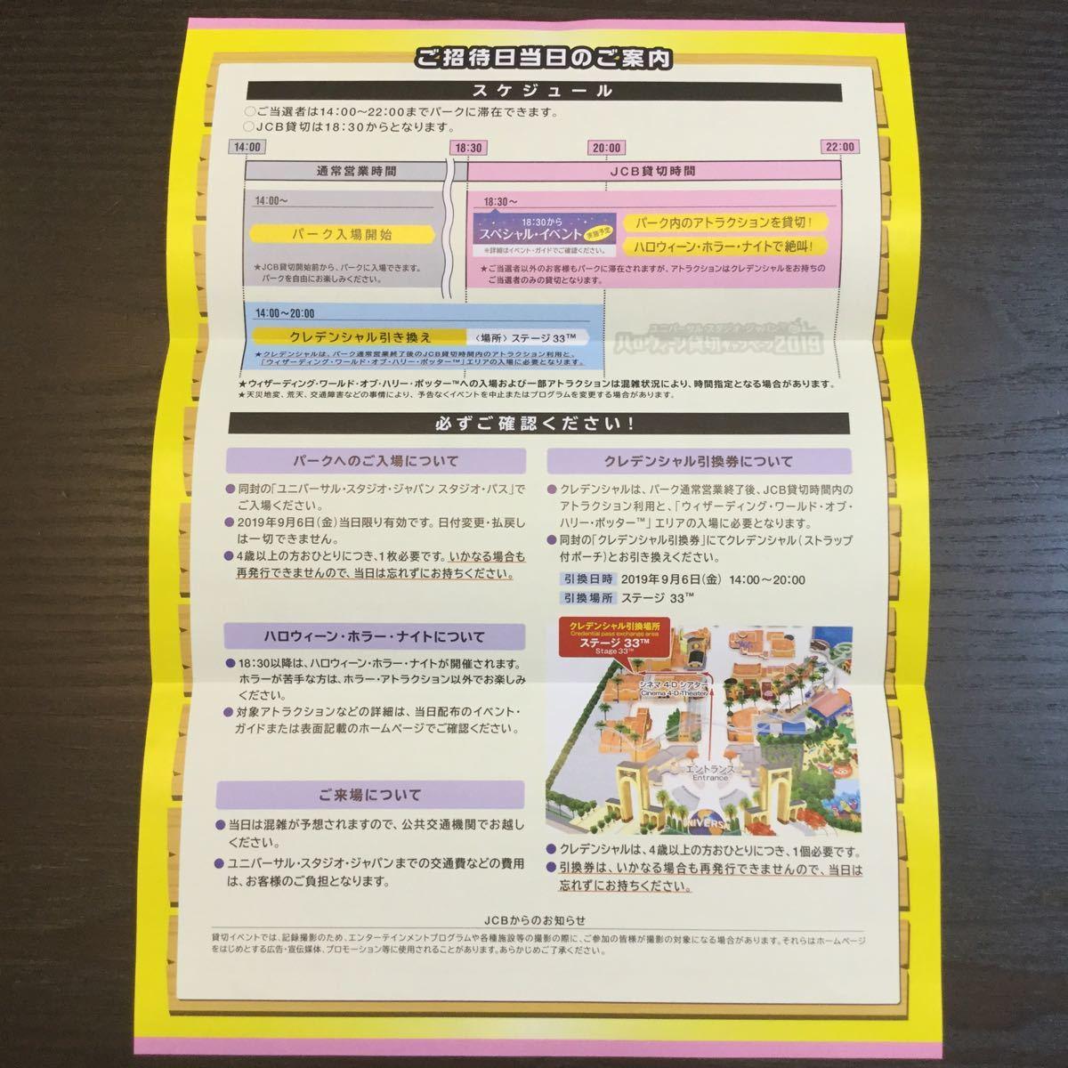 USJ ユニバーサルスタジオジャパン JCBハロウィーン 貸切チケット2枚+クレデンシャル2個引換券_画像3