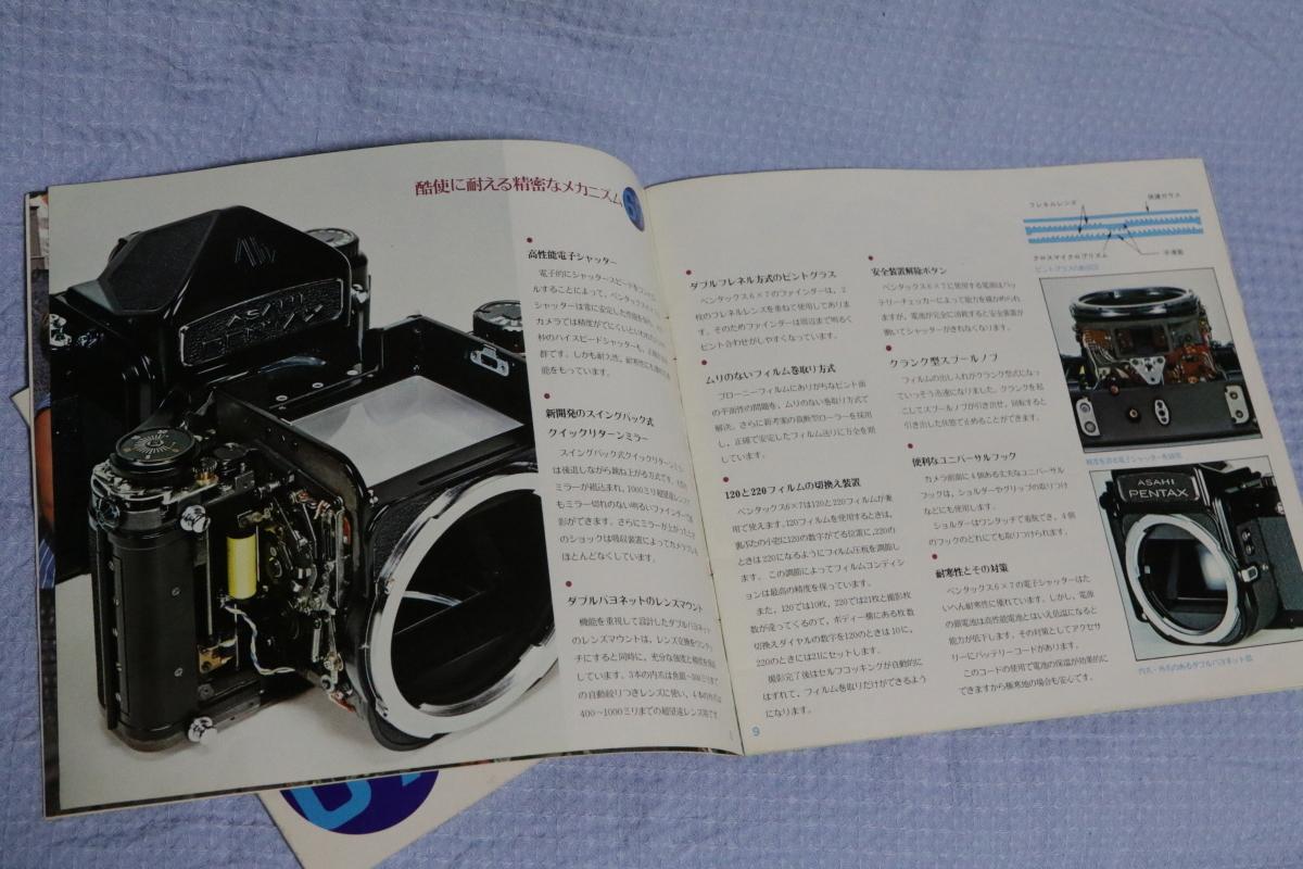 アサヒペンタックス6×7取説とカタログセット_画像2