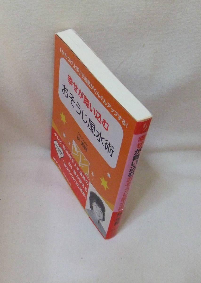 文庫「幸せが舞い込む風水術 林秀靜 成美文庫 成美堂出版」古本 イシカワ_画像3
