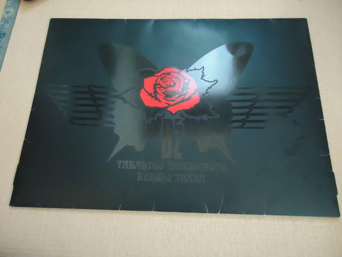 B'z・LIVE-GYM(ライブジム)1992・Pleasure'92・ツアーパンフレット/定形外発送¥700円・稲葉浩志・松本孝弘