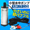[ new goods ] submerged pump 12Vwani clip made of stainless steel sea water pool aquarium kerosene is dirty water cable 3m switch equipped