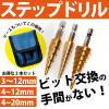step drill 3 pcs set titanium coating HSS steel is chair steel drilling chamfer hole enlargement hexagon axis . step 9 step 10 step storage pouch attaching takenoko drill