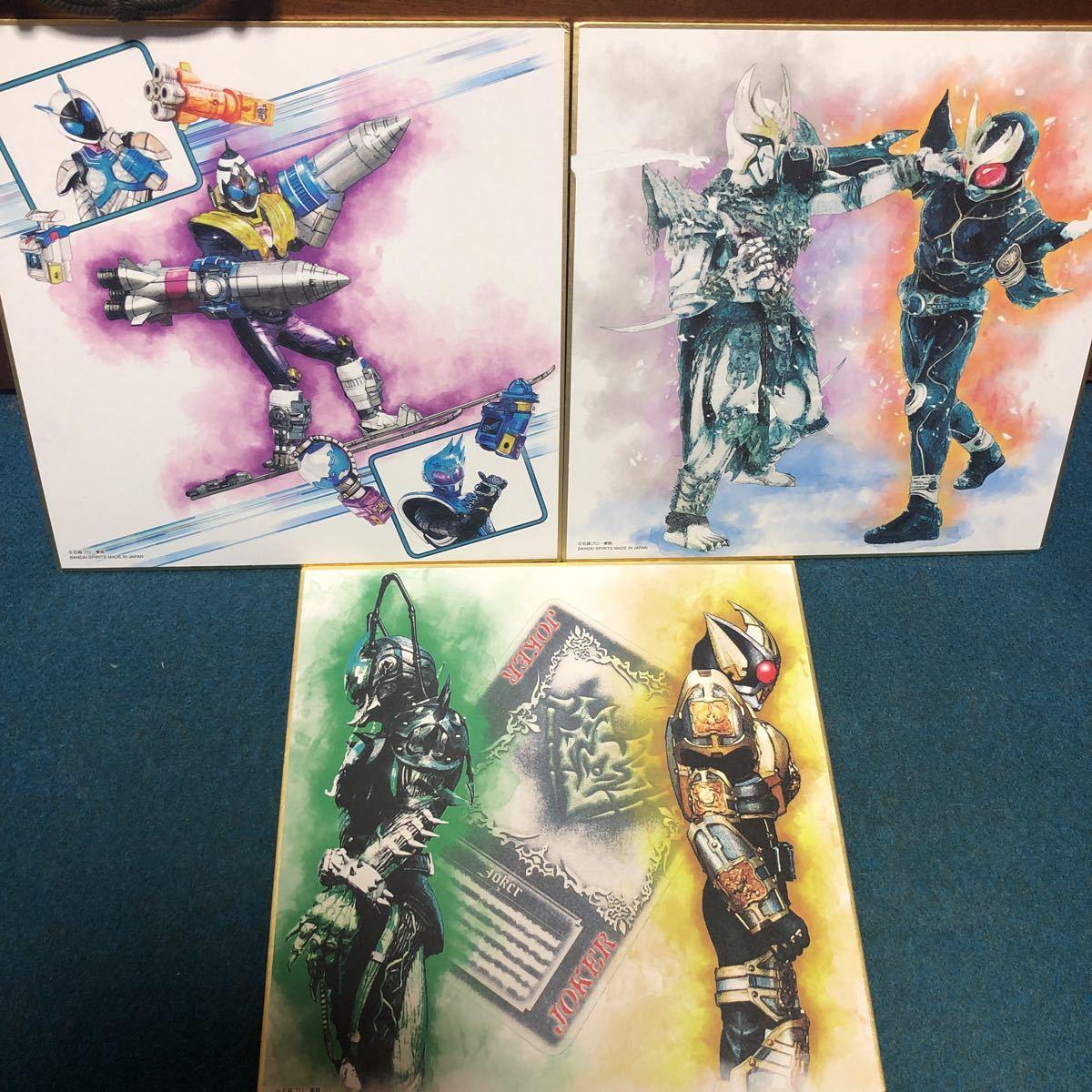 仮面ライダー 一番くじ ART色紙 フォーゼ、クウガ、ブレイド セット