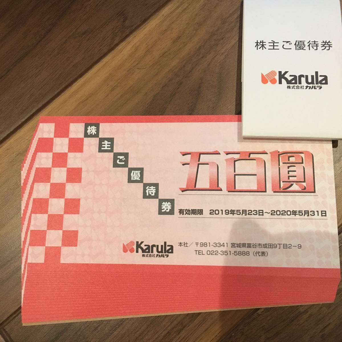 【送料無料】カルラ株主優待券10,000円分(500円×20枚)
