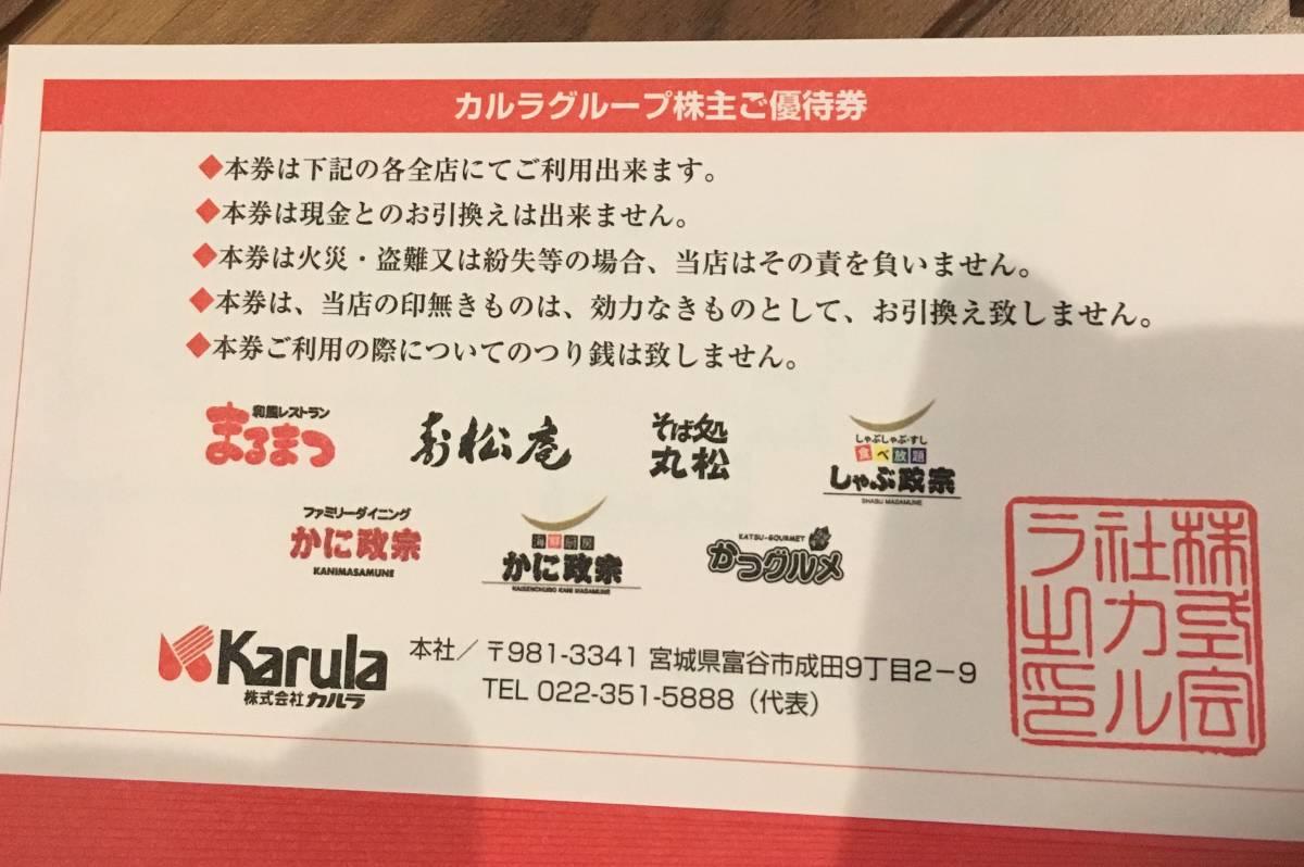 【送料無料】カルラ株主優待券10,000円分(500円×20枚)_画像2